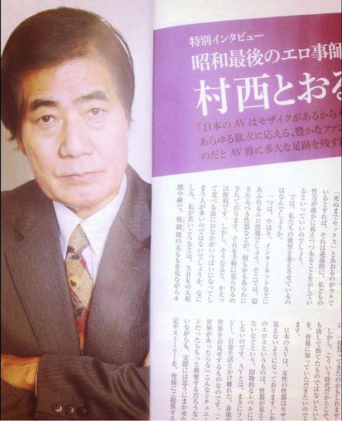 村西とおる監督.jpg