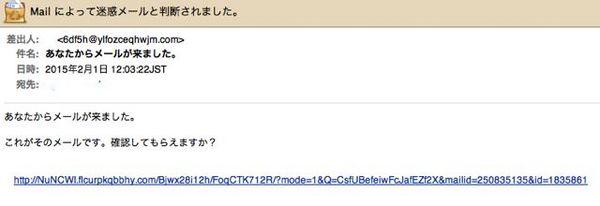 あなたからのメール.jpg