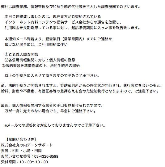 またまた迷惑メール.jpg