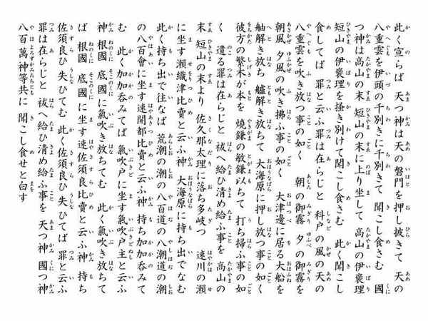 大祓詞2.jpg