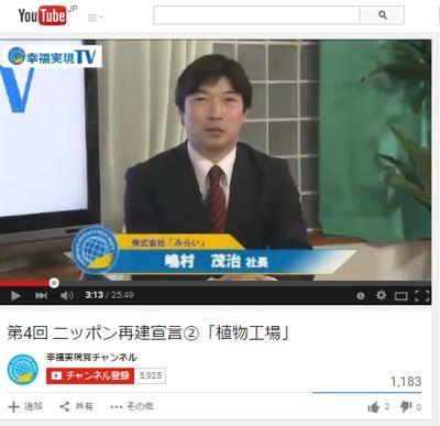 幸福実現党.jpg