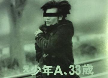 青年A酒鬼薔薇聖斗.jpeg